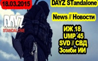 Dayz Standalone News новости за 18.03.2015