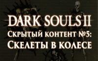 Dark Souls 2: Скрытый контент #5 — Скелеты в колесе