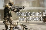 Приключение в Bad Company 2 [2]