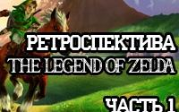 Ретроспектива серии «The Legend of Zelda» — Часть 1