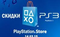 Скидки в Playstation Store для PS3 на 14.03.15 Выпуск №1