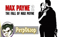 Max Payne 2: The Fall of Max Payne — РетрОбзор