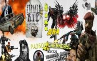 Разбор Chernobyl Terrorist Attack или кто танцует на могиле S.T.A.L.K.E.R.2?!