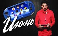 Новинки PS Vita (Июнь)