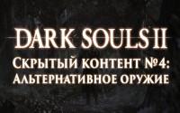 Dark Souls 2: Скрытый контент #4 — Альтернативное оружие