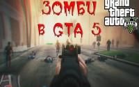 [MOD]GTA 5: Zombie — перестреляй их всех!