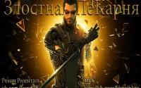 Аудио-подкаст «Злобная ПеКарня» — Deus Ex