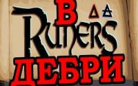 В дебри Runers