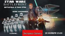 Star Wars-Battlefront — Battlefield, я твой отец! [Экспресс-Запись]