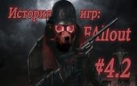 [История игр #4.2] Fallout: История пустоши. Часть 2