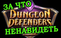 За что ненавидеть Dungeon Defenders 2