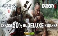 Far Cry 3 и Assassin's Creed 3 – скидки 50%