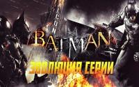 Эволюция серии Batman: Arkham [Asylum, City, Origins]