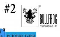 ИИИ — Bullfrog Productions (часть 2). 1984-1997 гг.