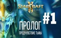 Starcraft 2 Legacy of the Void Предчувствие тьмы Пролог Прохождение