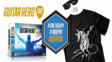 Подарки за покупку Guitar Hero Live!