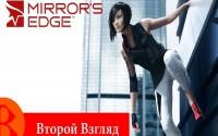Второй Взгляд — Mirror's Edge (2009)