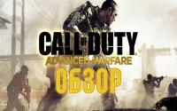 Обзор Call of Duty: Advanced Warfare