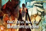 Видеорецензия игры DmC: Devil May Cry