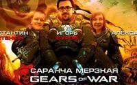 (Лучшие моменты) Gears of War: Judgement — Саранча мерзкая!