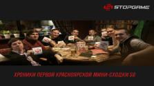 Хроники первой Красноярской мини-сходки