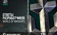 Ответы на ЧаВо по World of Warships (видео)