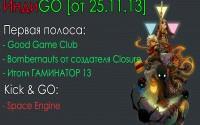 ИндиGO [от 25.11.13]
