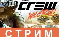 [НИКОГДА НЕ БЫЛО] The Crew: Wild Run Beta — Даур, Лекс, Мегал, Макс [18 ОКТ в 0:45]