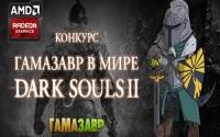 Конкурс «Гамазавр в мире Dark Souls II»