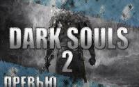 Превью игры Dark Souls 2