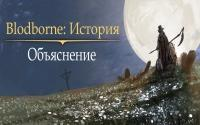 Bloodborne История: Объяснение