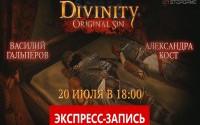 Экспресс-Запись «Divinity: Грех на двоих»