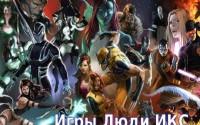The X-Men. Серия игр про легендарную команду героев