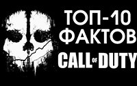 Топ-10 Фактов — Call of Duty