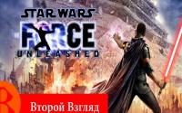 Второй Взгляд — Star Wars: The Force Unleashed (2008)