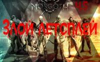 Поиграем в Nosgoth