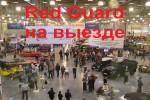 [Red Guard на выезде] фото-отчёт с «Олдтаймер-галерея» ^_^