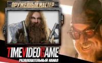 Бородовидный топор Гимли — Оружейный мастер