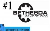 ИИИ — Bethesda Softworks (часть 1). 1986 — 1994 гг.