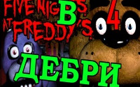 В дебри — Five Nights at Freddy's 4