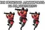Как правильно доминировать на plr_hightower?