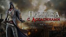 Моя прогулка с Ассасинами. 3 видео. История серии Assassin's Creed