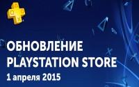 Обзор обновления PlayStation Store – 1 апреля и PlayStation Plus апрель 2015