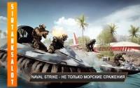 Battlefield 4 Naval Strike — почувствуй себя грозой семи морей!