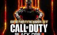 Впечатления от Мультиплеера Call of Duty: Black Ops 3 (Beta)