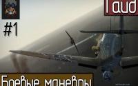 War Thunder | Гайд по боевым маневрам [#1]