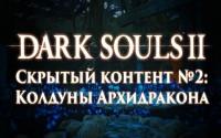 Dark Souls 2: Скрытый контент #2 — Колдуны Архидракона