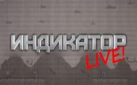 Индикатор Live #2 — Вторник, 20:00 [ЗАПИСЬ]