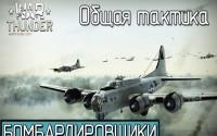 War Thunder | Общая тактика игры на бомбардировщиках