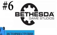 ИИИ — Bethesda Softworks (часть 6). 2011 г. — настоящее время.